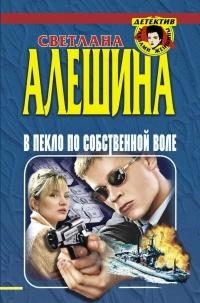 В пекло по собственной воле (сборник) - Светлана Алешина