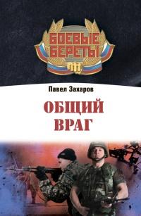 Общий враг - Павел Захаров