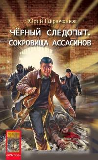 Сокровище ассасинов - Юрий Гаврюченков