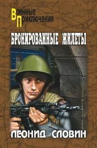 Бронированные жилеты - Леонид Словин