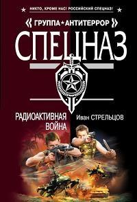 Радиоактивная война - Иван Стрельцов