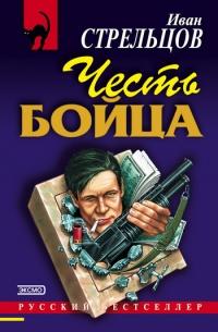 Честь бойца - Иван Стрельцов
