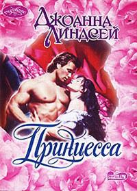 Принцесса - Джоанна Линдсей
