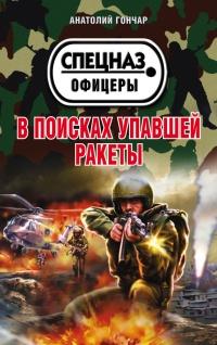 В поисках упавшей ракеты - Анатолий Гончар