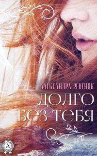 Долго без тебя - Александра Ревенок