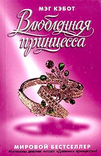 Влюбленная принцесса - Мэг Кэбот