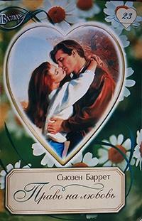 Право на любовь - Сьюзен Баррет
