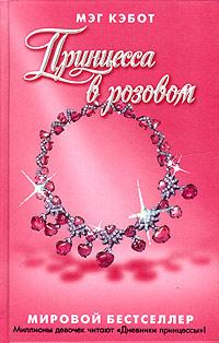 Принцесса в розовом - Мэг Кэбот