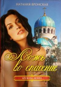 Ложь во спасение - Наталия Вронская