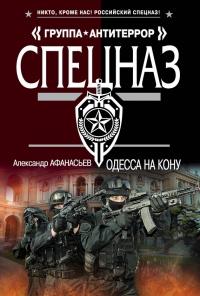 Одесса на кону - Александр Афанасьев