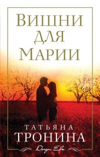 Вишни для Марии - Татьяна Тронина