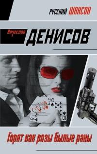 Горят как розы былые раны - Вячеслав Денисов