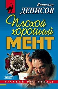 Плохой хороший мент - Вячеслав Денисов