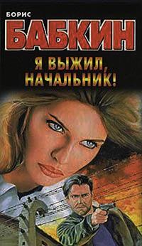 Я выжил, начальник! - Борис Бабкин