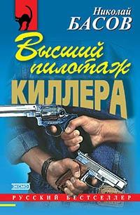 Высший пилотаж киллера - Николай Басов
