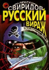 Русский вираж - Алексей Свиридов