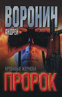 Кровавые жернова - Андрей Воронин