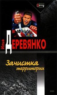 Зачистка территории - Илья Деревянко