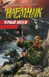 Черный мятеж - Сергей Зверев