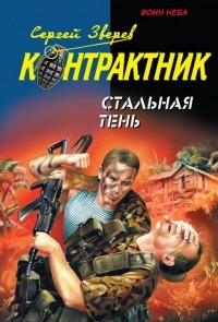 Стальная тень - Сергей Зверев