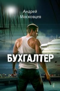 Бухгалтер - Андрей Московцев
