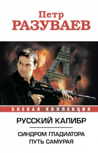 Русский калибр (сборник) - Пётр Разуваев