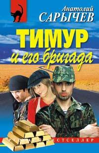 Тимур и его бригада - Анатолий Сарычев