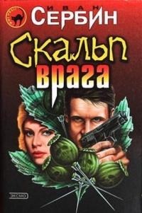 Скальп врага - Иван Сербин