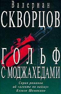 Гольф с моджахедами - Валериан Скворцов