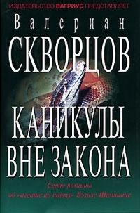 Каникулы вне закона - Валериан Скворцов
