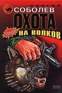 Охота на волков - Сергей Соболев