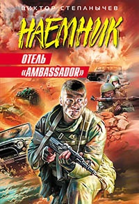 Отель «Ambassador» - Виктор Степанычев