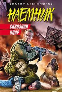 Сквозной удар - Виктор Степанычев