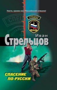 Спасение по-русски - Иван Стрельцов
