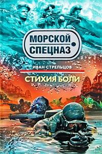 Стихия боли - Иван Стрельцов