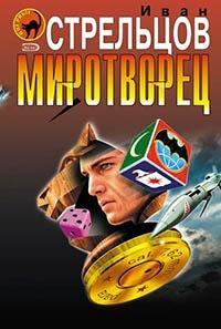 Миротворец - Иван Стрельцов