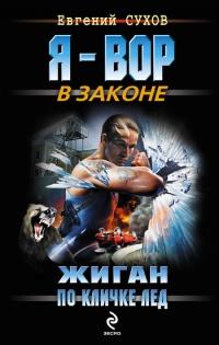 Жиган по кличке Лед - Евгений Сухов