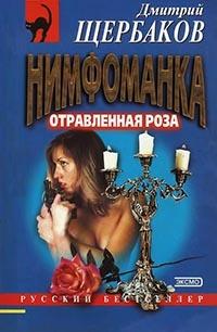 Отравленная Роза - Дмитрий Щербаков