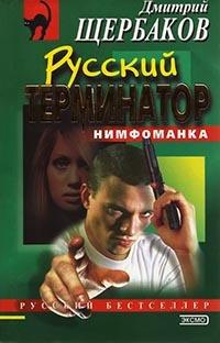 Русский терминатор - Дмитрий Щербаков
