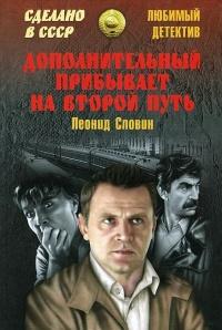 Дополнительный прибывает на второй путь - Леонид Словин