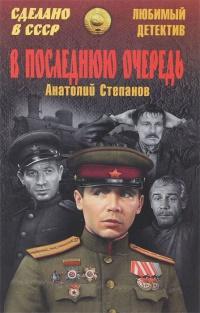 В последнюю очередь - Анатолий Степанов