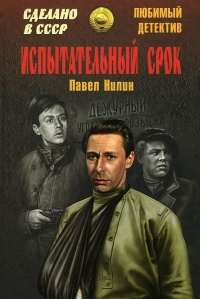 Испытательный срок - Павел Нилин