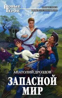 Запасной мир - Анатолий Дроздов