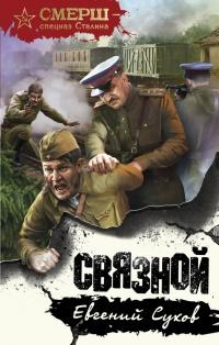 Связной - Евгений Сухов