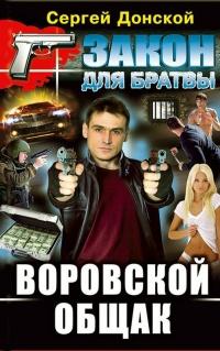 Воровской общак - Сергей Донской