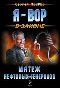 Мятеж нефтяных генералов - Сергей Зверев
