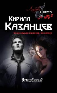 Отмщенный - Кирилл Казанцев