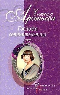 Госпожа сочинительница - Елена Арсеньева