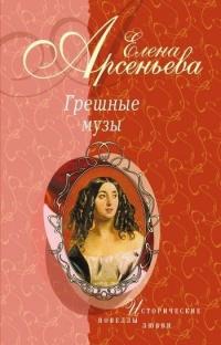 Грешные музы - Елена Арсеньева