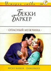 Опасный мужчина - Бекки Баркер